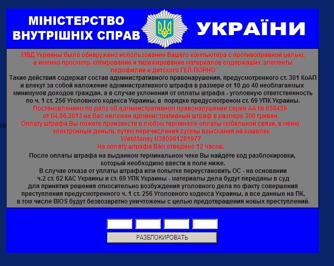 Ответственность За За Пользование Порносайтов В Украине