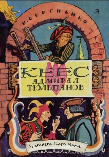 Сергиенко Константин - Кеес - адмирал тюльпанов [Олег Воля, 2018, 96 kbps, MP3]