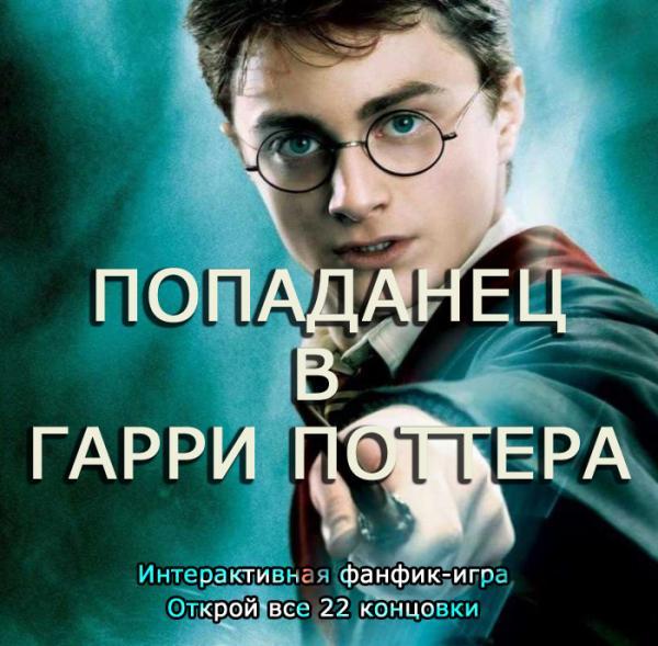 Гарри поттер попаданец азкабан